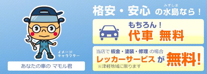 格安・安心の水島なら!もちろん代車無料!当店で板金・塗装・修理の場合、レッカーサービスが無料!(津軽地域に限ります)