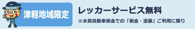 津軽地域限定 レッカーサービス無料